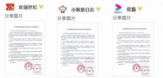 杨紫联合欢瑞优酷发三方声明 确认参演《沉香如屑》