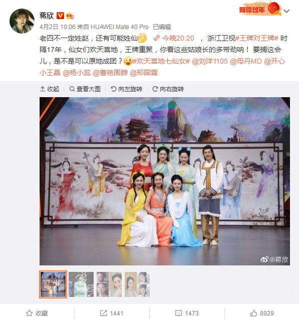 《欢天喜地七仙女》剧组与吴彤团聚 并与霍思燕p合影
