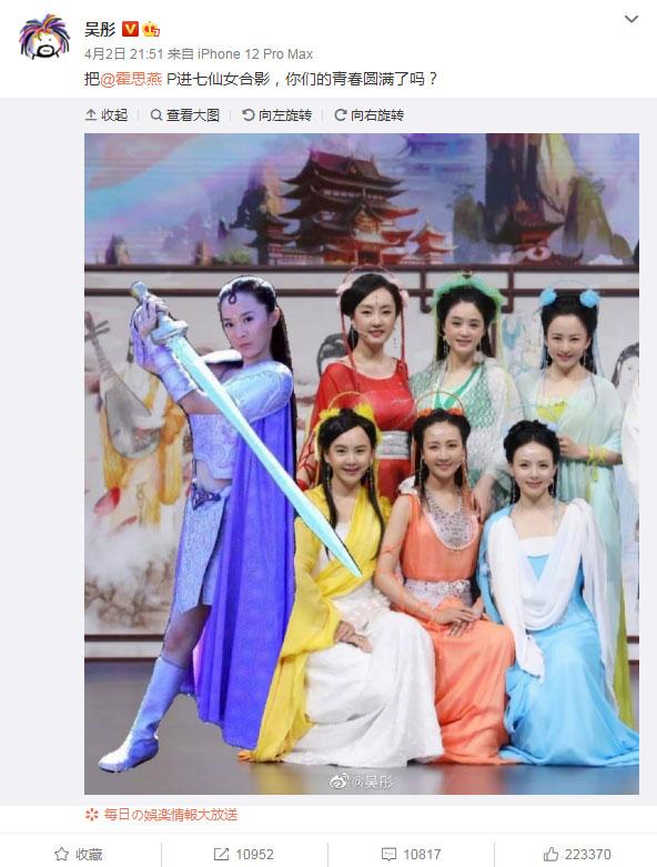 《欢天喜地七仙女》剧组重聚 吴彤将霍思燕P进合影