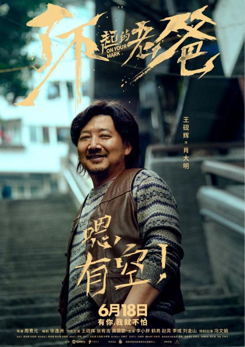 电影《了不起的老爸》改档6.18 王砚辉张宥浩约定父亲节