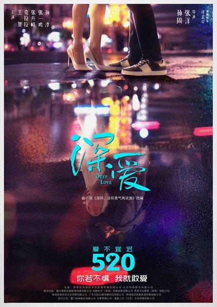 电影《深爱》文件5.20知望·克拉拉主演《深圳女孩》爱情故事