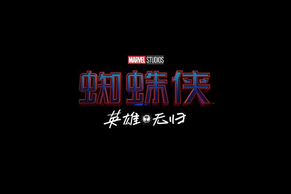 《蜘蛛侠3》中文标题公告《蜘蛛侠:英雄无归》挑战升级