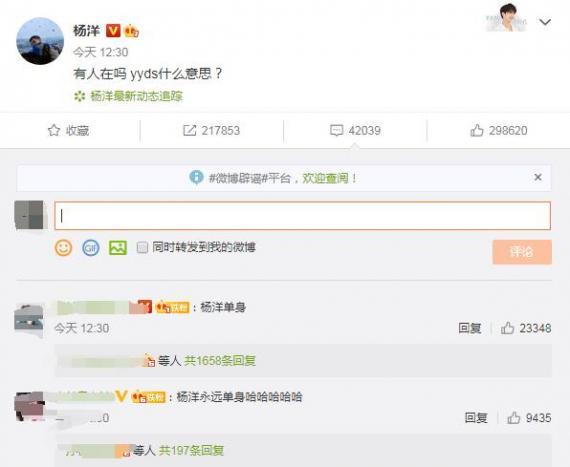 杨洋问yyds什么意思 粉丝评论调侃:杨洋单身