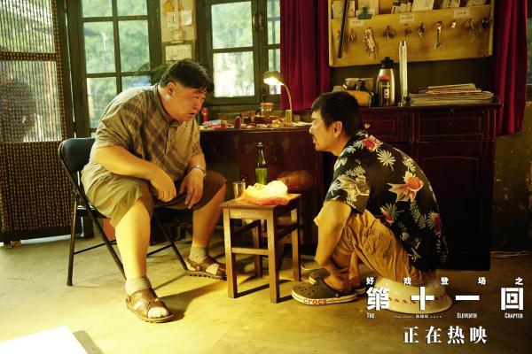 电影《第十一回》正在热映 好戏值得被更多观众看见