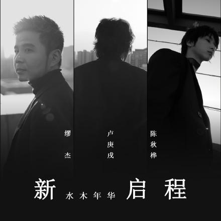 水木年华加入新成员 创作歌手陈秋桦也是清华高材生