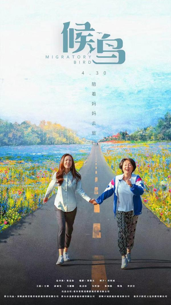 公路暖片《候鸟》五一即将上映 包括祖国的美景