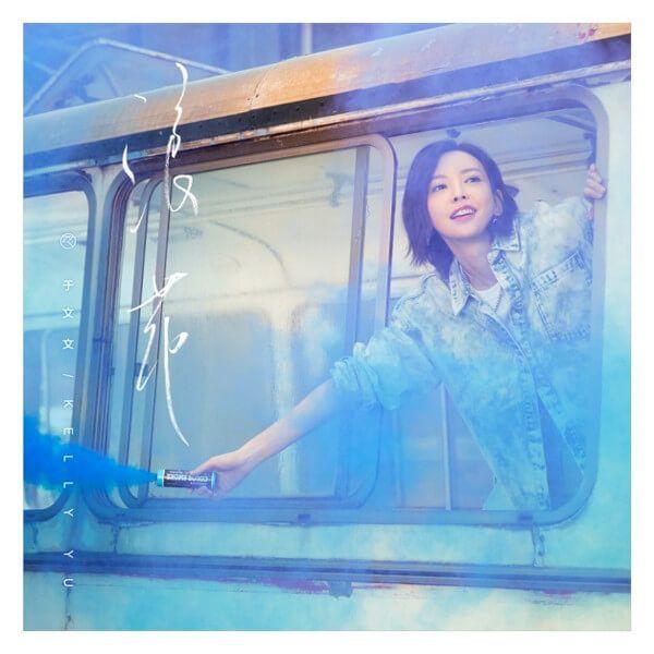 唱作人于文文新专辑之第二幕新歌《浪花》4月27日轻松上线