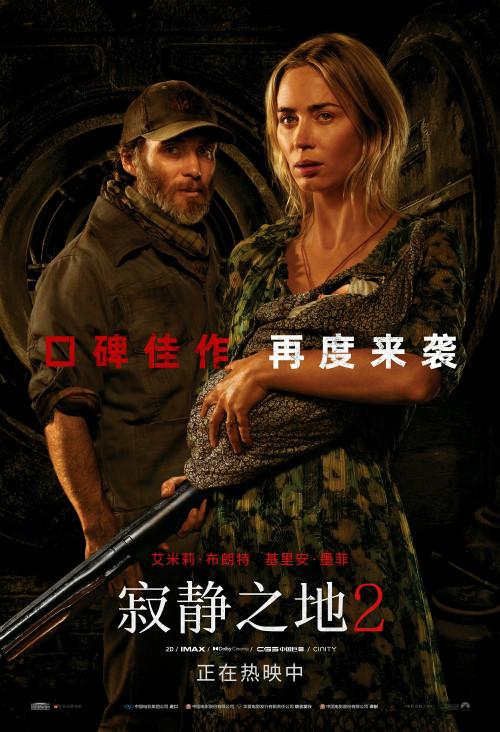 《寂静之地2》北美票房大爆 基里安·墨菲新晋加盟秀演技掀惊悚狂潮