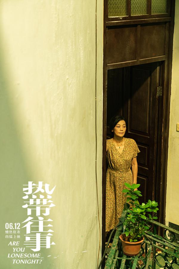 """《热带往事》曝""""有彭而来""""关系海报  """"疑犯视角""""如影随形"""