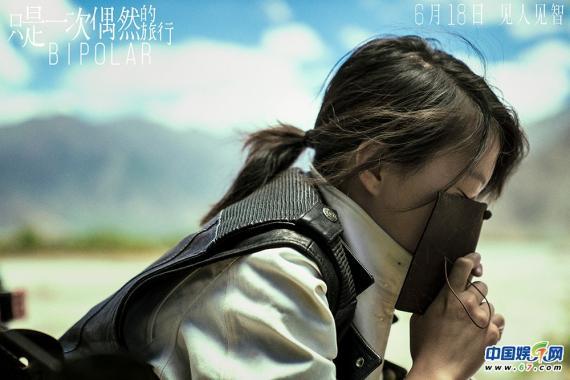 电影《只是一次偶然的旅行》主创揭秘 窦靖童缘何领衔主演?