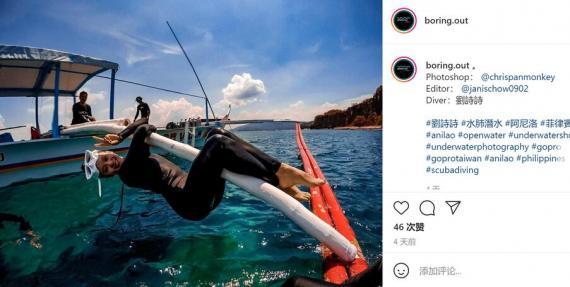 刘诗诗与好友出游照曝光 身穿潜水衣对镜头比耶