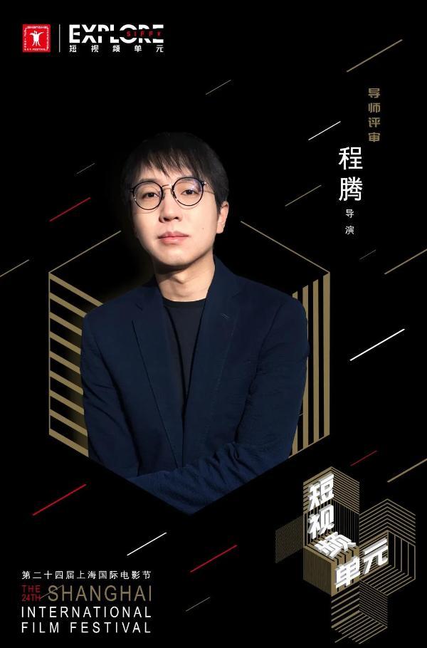 SIFF EXPLORE丨第二十四届上海国际电影节短视频单元导师评审阵容公布