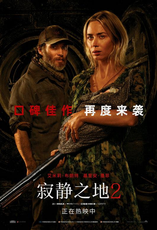 《寂静之地2》北美开画创疫情后新高 基里安·墨菲助阵悬疑惊悚更进一步