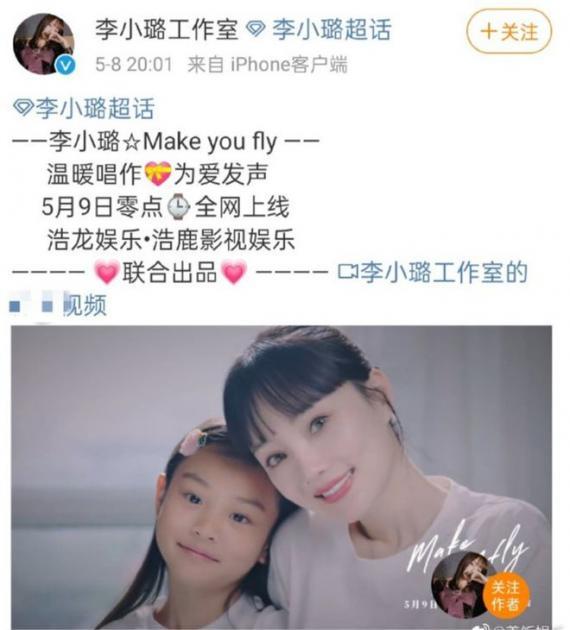 李小璐新歌变身rapper MV大晒与女儿甜馨温馨日常