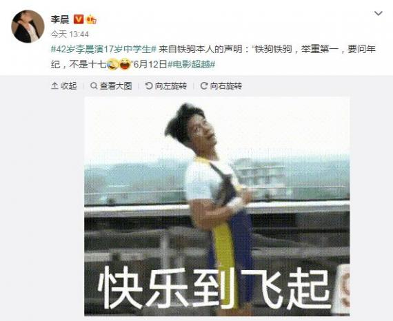 42岁年纪出演17岁的中学生?李晨发文澄清