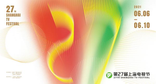 第27届上海电视节白玉兰奖入围名单揭晓  倪妮热依扎谭松韵童瑶闫妮争视后