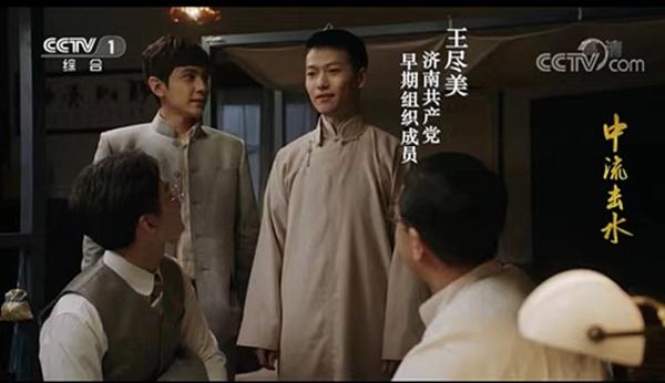 《中流击水》杨天正演绎王尽美 展淳朴代表风骨