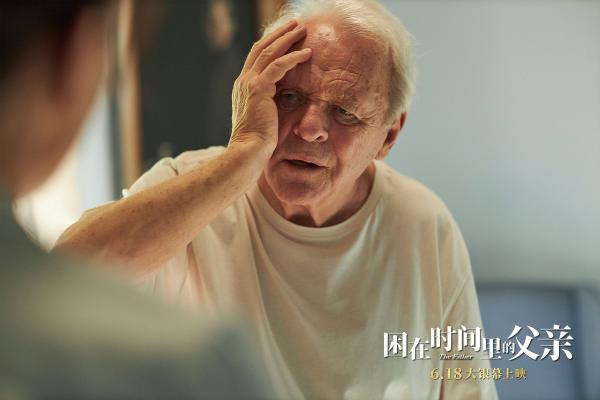 《困在时间里的父亲》6月18日上映 沉浸式叙事展现时空漩涡