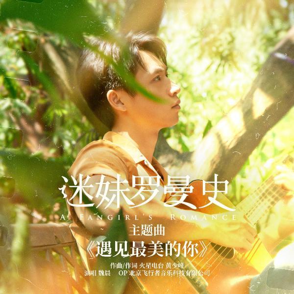 魏晨献唱《迷妹罗曼史》主题曲 闫妮周冬雨为爱执着二十年