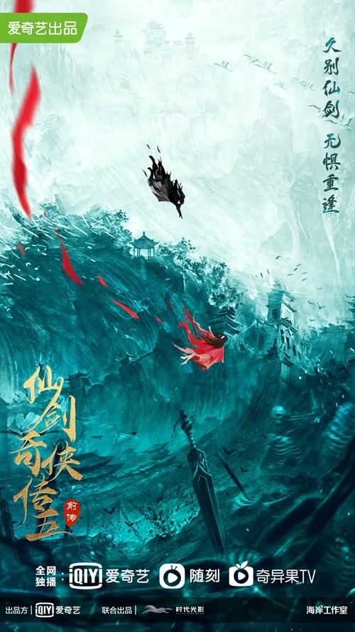 《仙剑奇侠传五前传》曝光概念海报 主演花落谁家引发期待