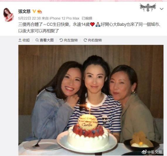 张柏芝庆41岁生日 与闺蜜聚会照曝光