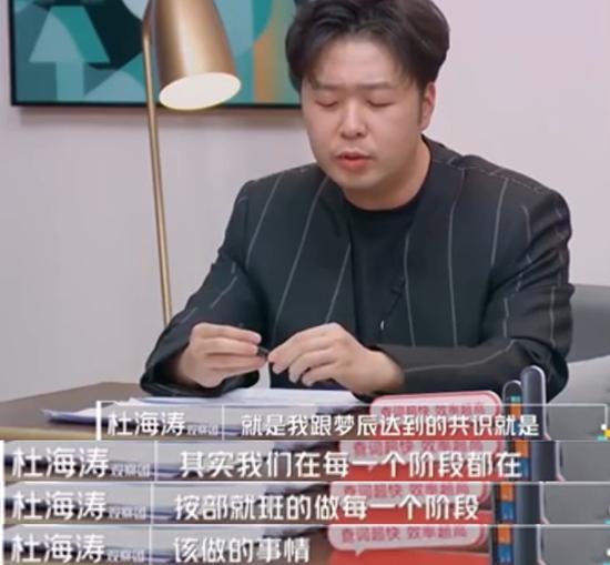 杜海涛回应被沈梦辰催婚 都在做着每个阶段该做的事情