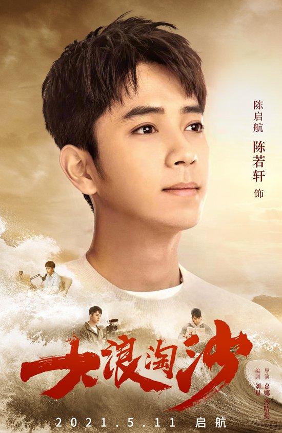 陈若轩《大浪淘沙》开播 怀揣热忱诠释爱国青年