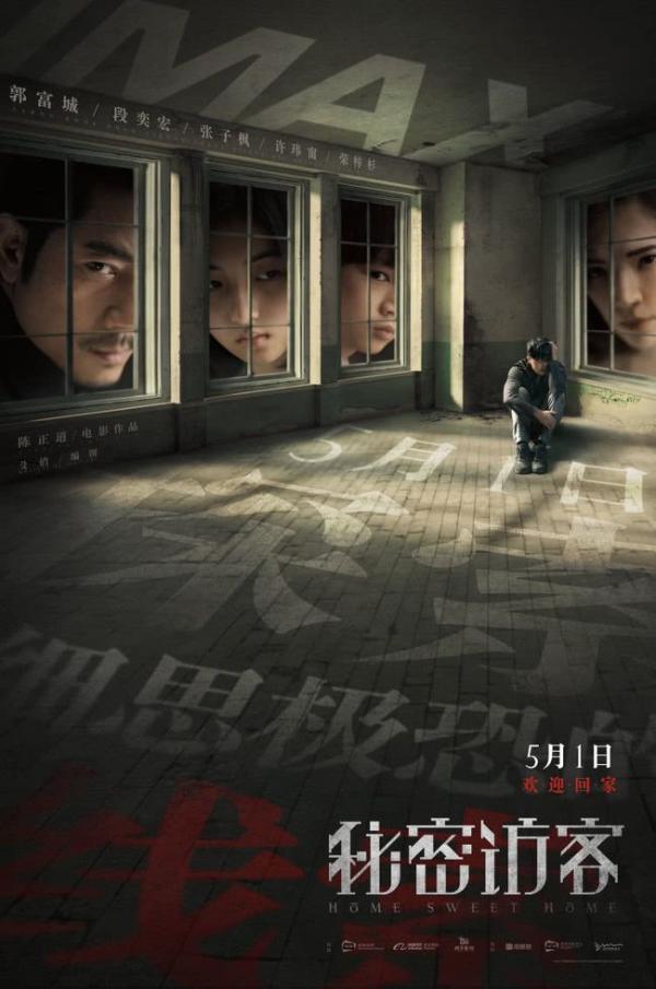 IMAX《秘密访客》媒体观影在京举行 IMAX大银幕探寻隐秘真相