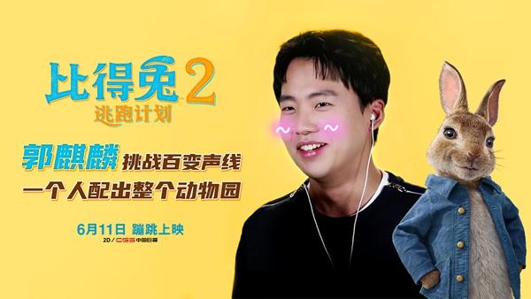 郭麒麟承包整个动物园 《比得兔2:逃跑计划》中文配音惊喜满满