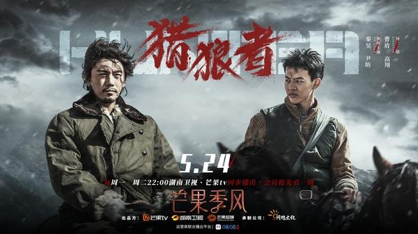 品质短剧《猎狼者》今日开播 秦昊尹昉描摹信仰之狂