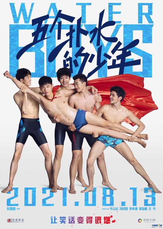 《五个扑水的少年》定档8月13 热血高中男生挑战花样游泳