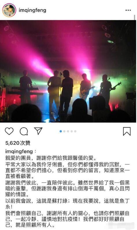 吴青峰发文感谢苏打绿成员:谢谢一直陪伴彼此