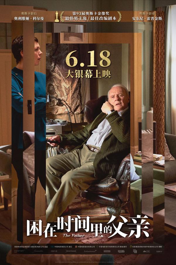 《困在时间里的父亲》定档618 首部小金人获奖新片登内地银幕_久之资讯_久之网