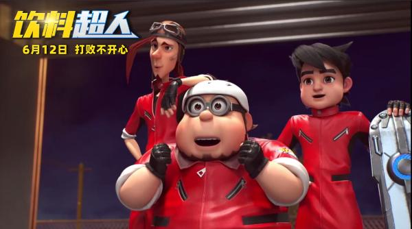 动画电影《饮料超人》定档6月12日