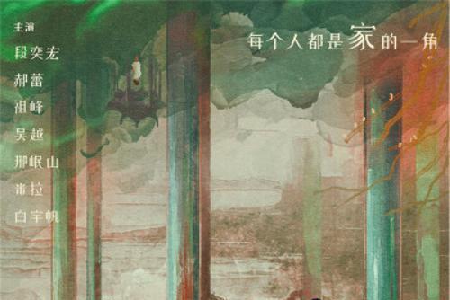 段奕宏郝蕾横跨十五年再度合作  王小帅组《八角亭谜...
