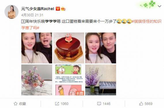 惠若琪庆结婚三周年晒夫妻合影:这口蛋糕要走一万步了