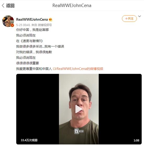 """《速激9》主演称台湾是""""国家""""深夜发中文微博致歉"""