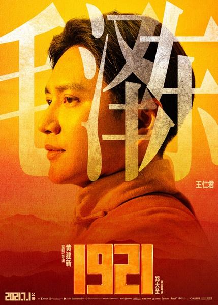 王仁君亮相电影《1921》发布会 热血传承建党百年信仰