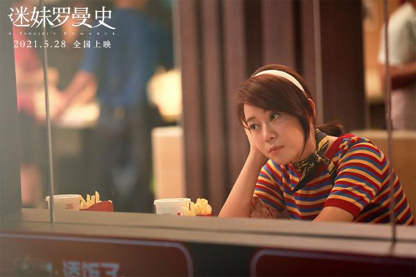电影《迷妹罗曼史》曝90年代特辑 闫妮:这有我太多的青春回忆