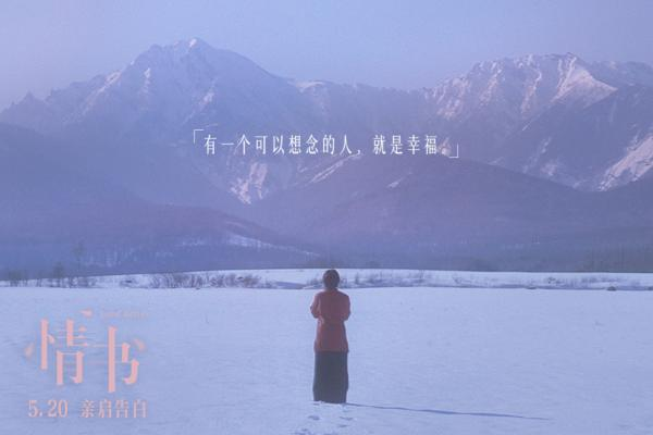 """电影《情书》曝""""再次相见""""版预告"""