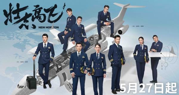 《壮志高飞》定档5月27日 陈乔恩郑恺携手共赴逐梦蓝天之旅