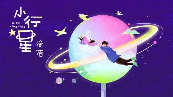 """徐浩新歌《小行星》上线——""""理想型哥哥""""温暖开嗓"""