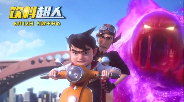 """合家欢动画电影《饮料超人》发布""""火怪""""海报 为了家人勇敢战斗!"""