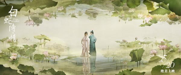 中国元素助推文化出海 《白蛇传·情》古典美跨时空征服观众