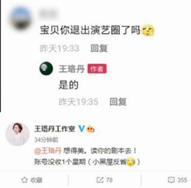 王珞丹自曝已退出娱乐圈?工作室发文否认