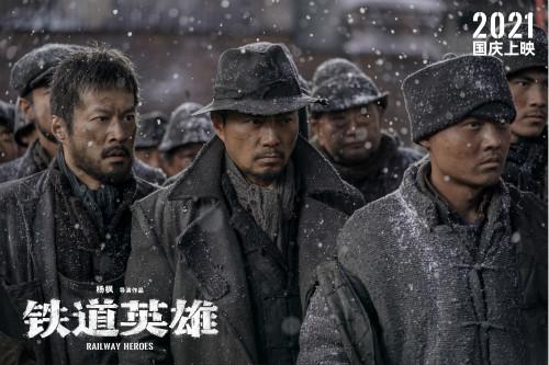 """电影《铁道英雄》发布""""准备行动""""预告  张涵予范伟奏响民族最强音"""