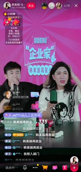 韩美娟回归首秀,抖音直播带货GMV突破1049万!