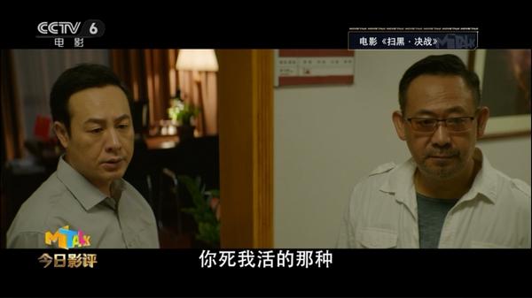 """吕聿来携《扫黑·决战》做客《今日影评》 扫除""""两面人""""靠的是真实"""