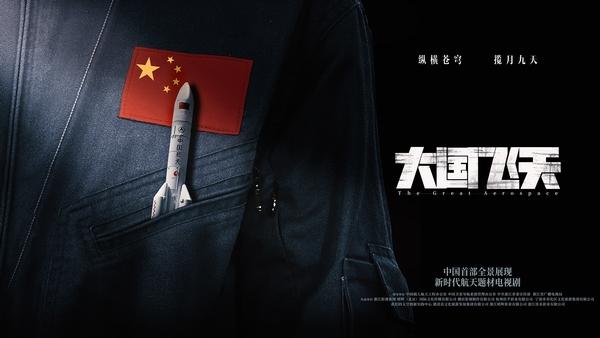 《大国飞天》亮相中国卫星导航年会 凌潇肃何晴致敬北斗人