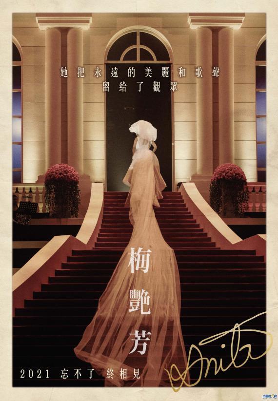 传记电影《梅艳芳》发布先导预告 今年将于香港上映